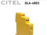 CITEL西岱尔数据通信网络电涌保护器DLA-48D3