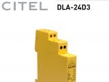 CITEL西岱尔数据通信网络电涌保护器DLA-24D3